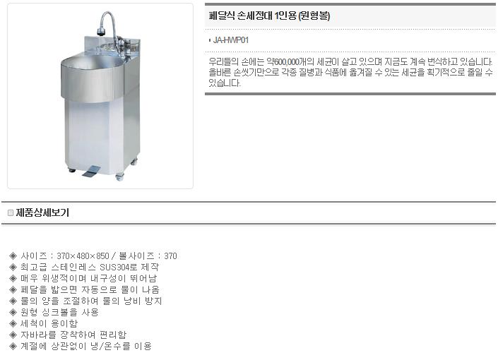 진아엔지니어링 손세정대 JA-HW/HWP Series 5