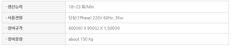진성기계(주) 용기포장기 (컵실러-미니형) JS-3010