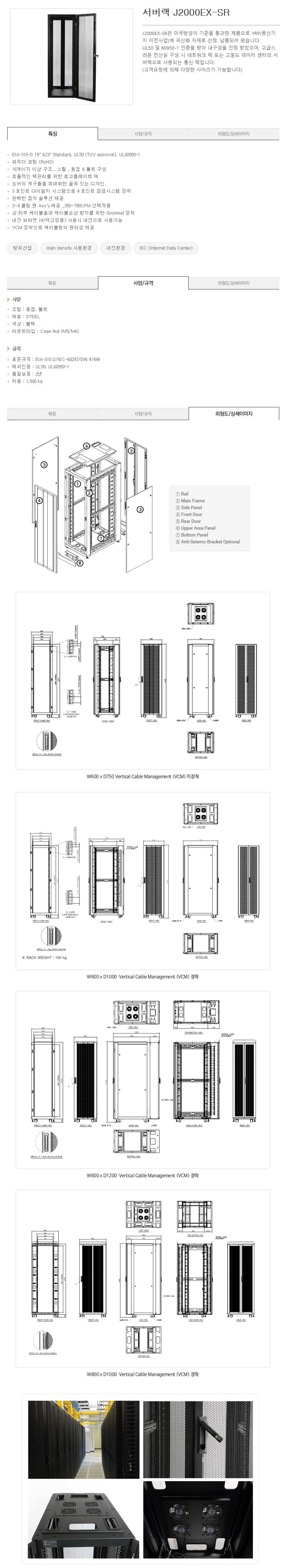 지트시스템 서버랙 J2000EX-SR