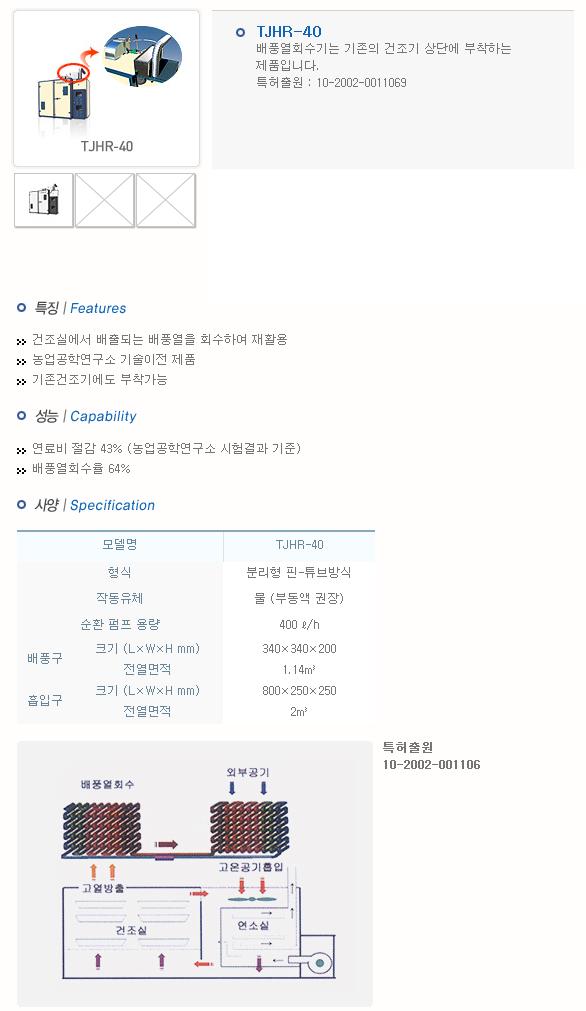중앙정밀(주) 배풍열회수기 TJHR-40 1
