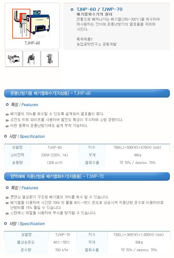 중앙정밀(주) 배기열회수기 TJHP-60, TJWP-70 1