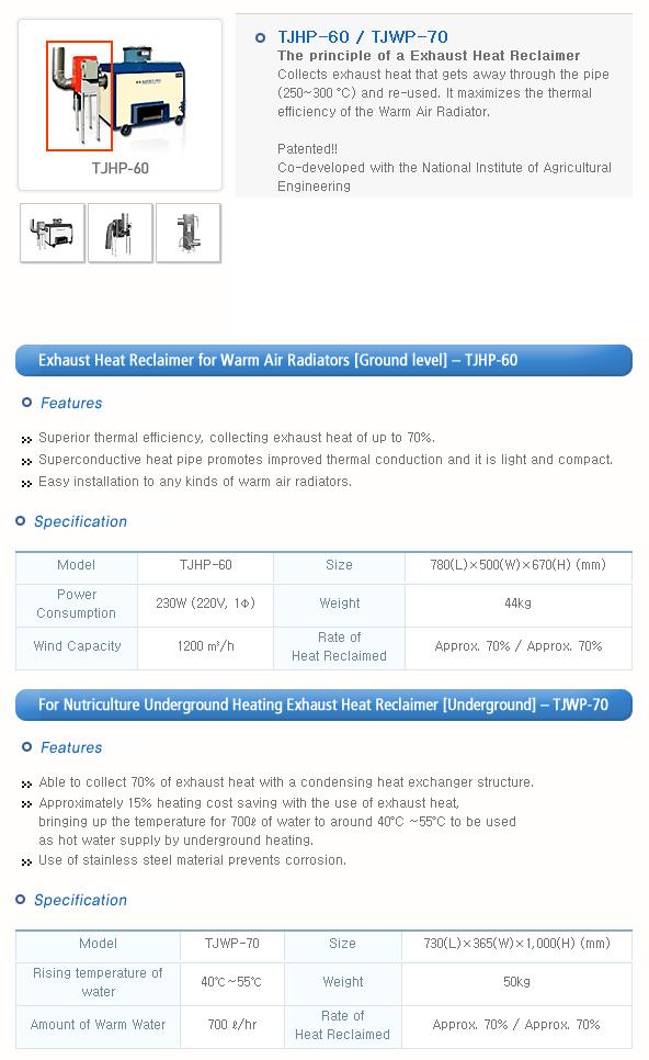 JOONGANG PRECISION Exhaust Heat Reclaimer TJHP-60, TJWP-70