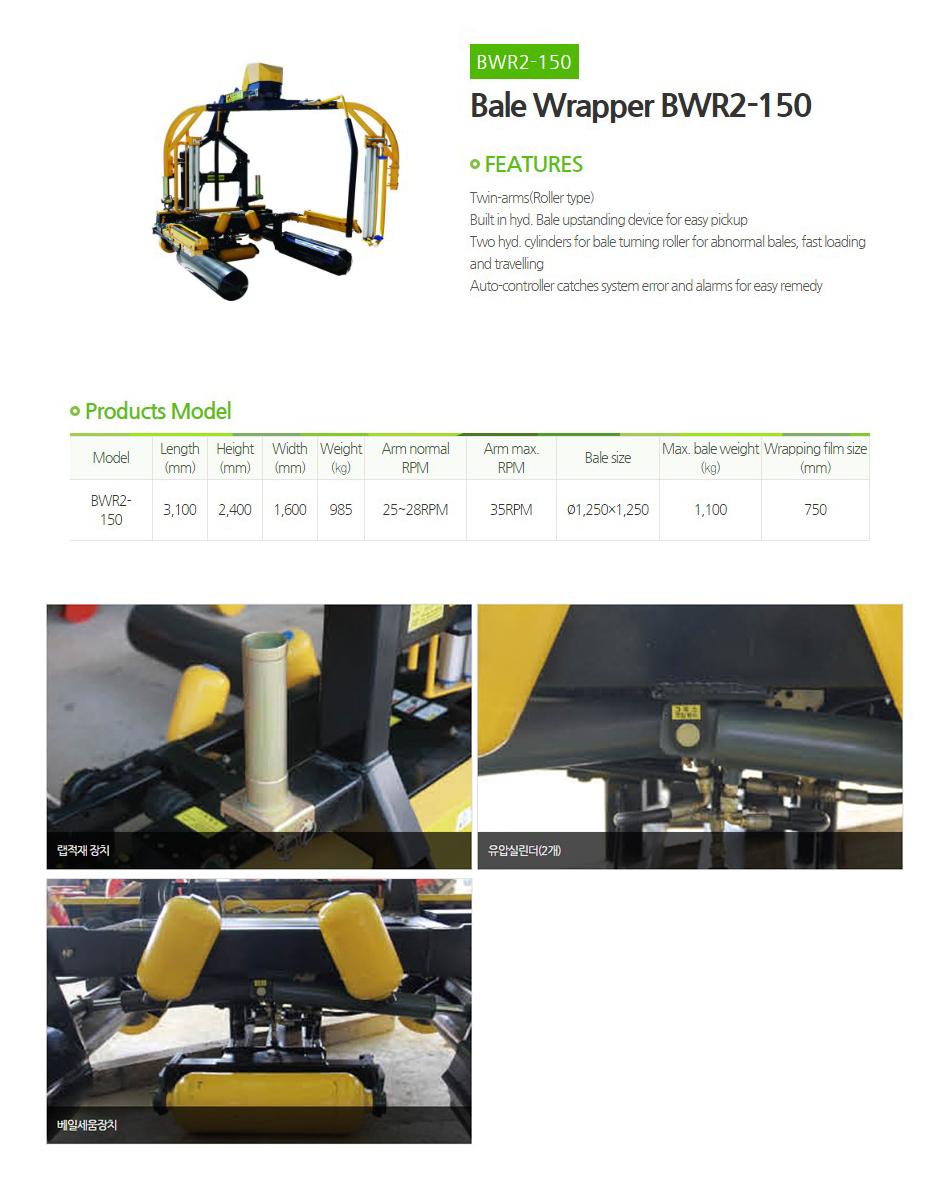 JUKAM MACHINERY Bale Wrapper BWR2-150P