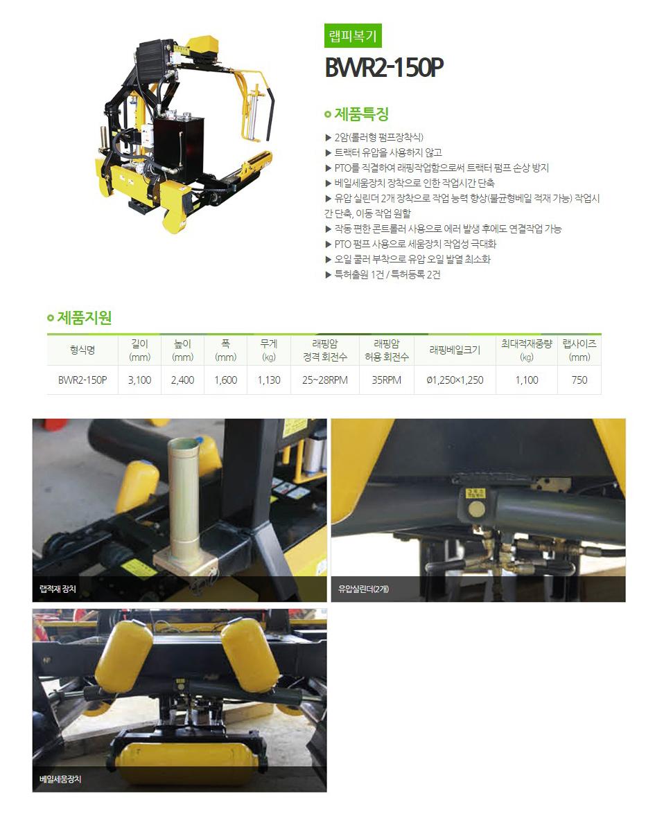 죽암기계 랩피복기 BWR2-150P 1