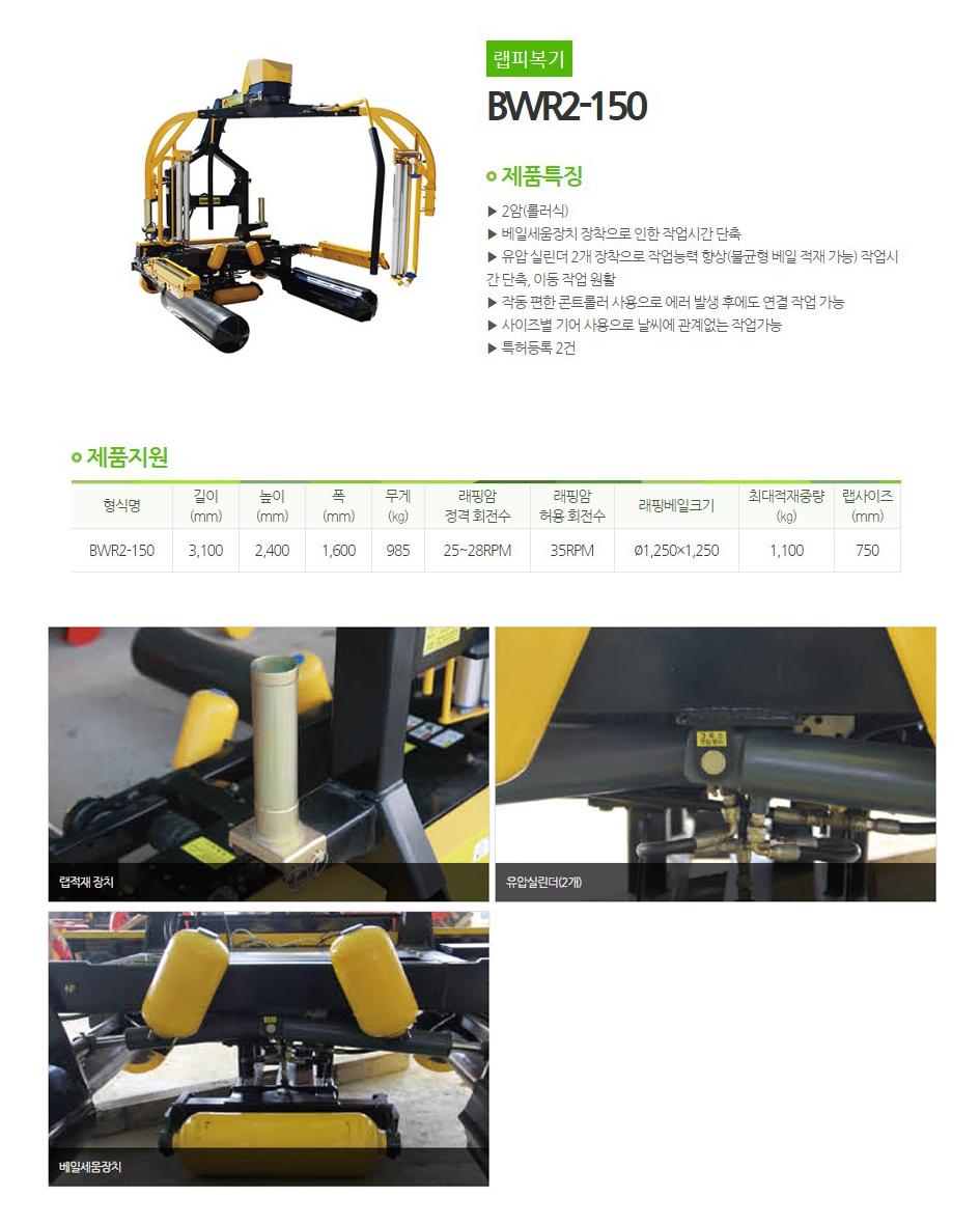 죽암기계 랩피복기 BWR2-150 1