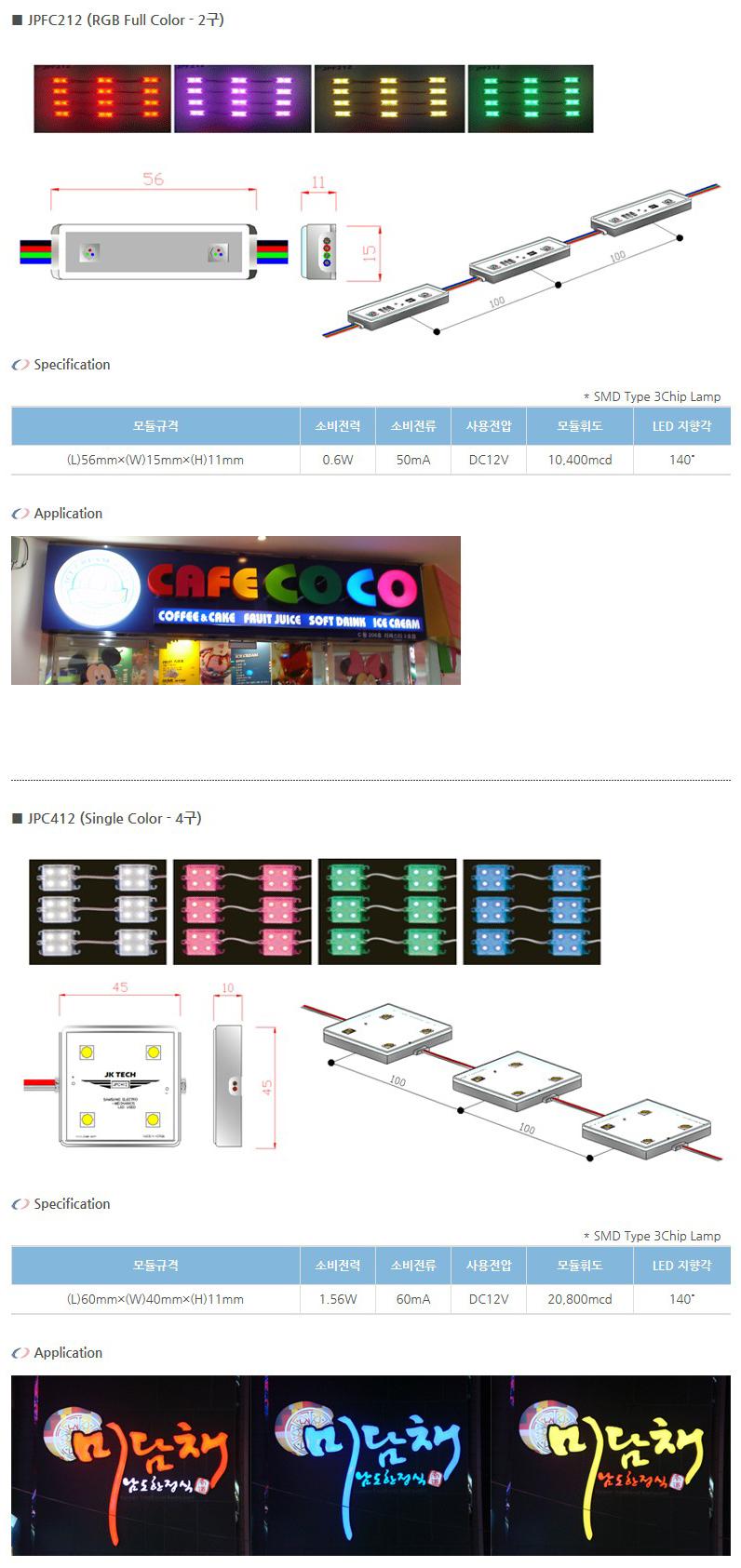 (주)정광테크 LED 채널사인모듈  1
