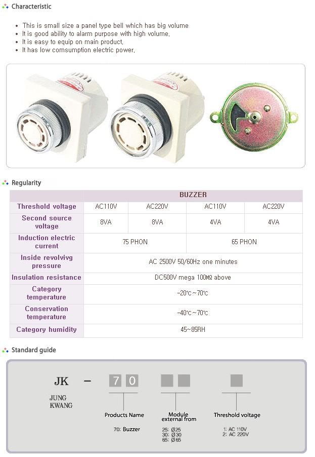 Jung Kwang Electric Co. Buzzer