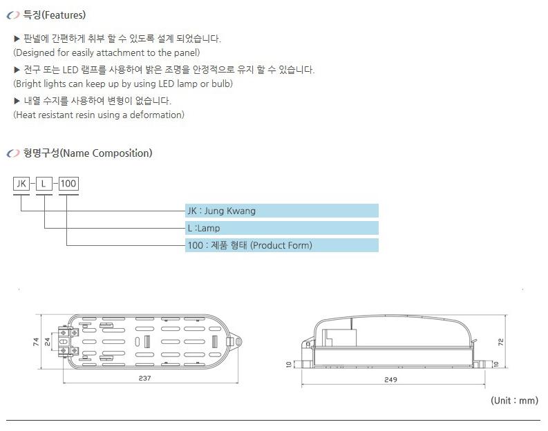 (주)정광테크 직부등 JK-L-1000 1