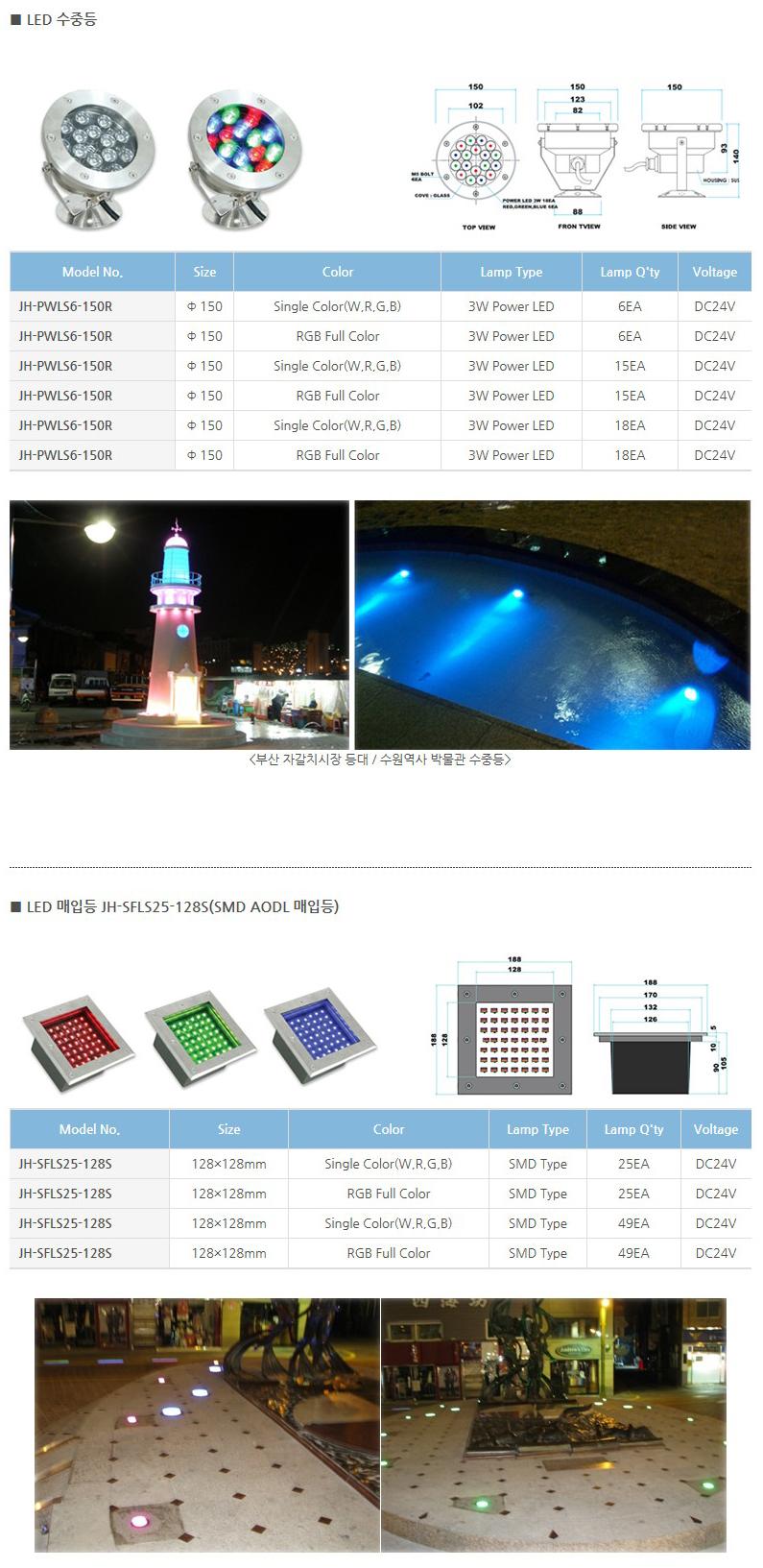 (주)정광테크 LED 특수조명  1