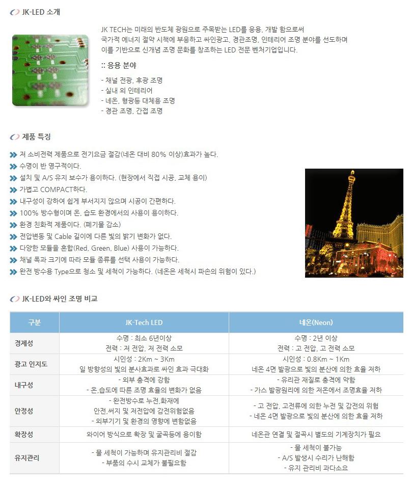 (주)정광테크 JK LED 소개  1