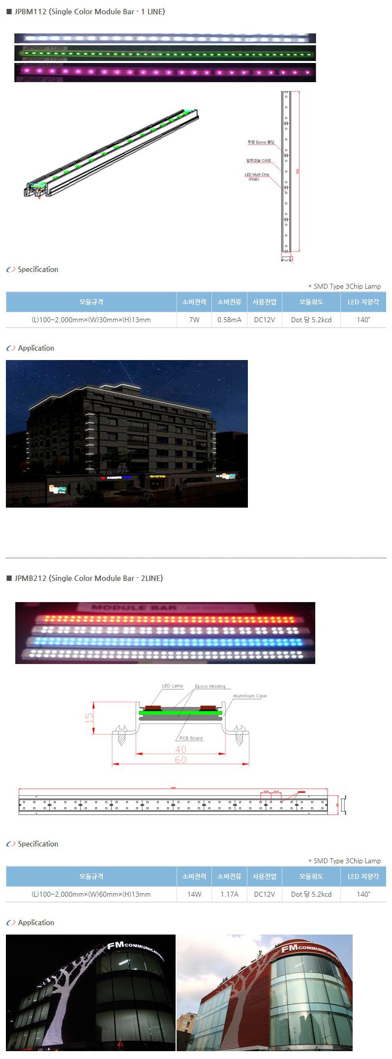 (주)정광테크 LED BAR