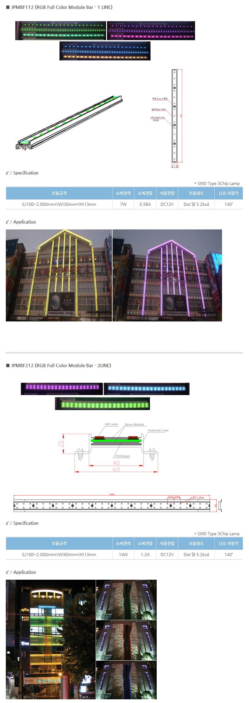 (주)정광테크 LED BAR  1