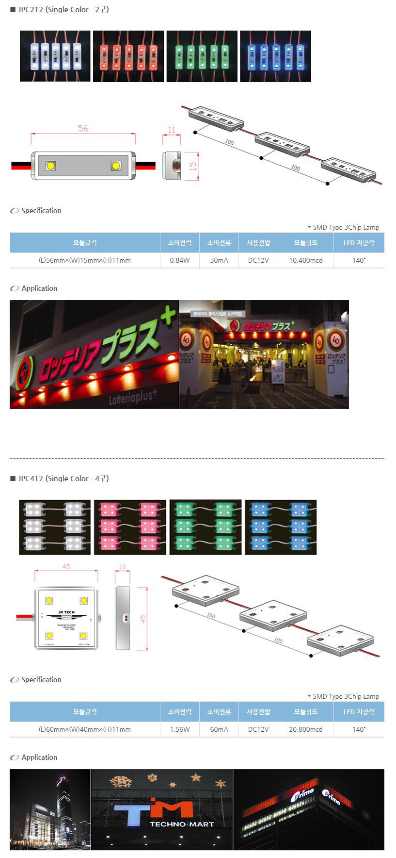 (주)정광테크 LED 채널사인모듈