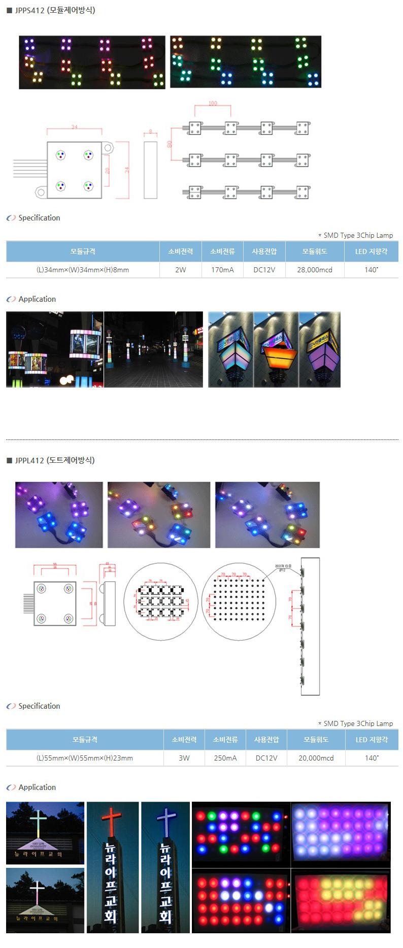 (주)정광테크 LED 채널사인모듈  2