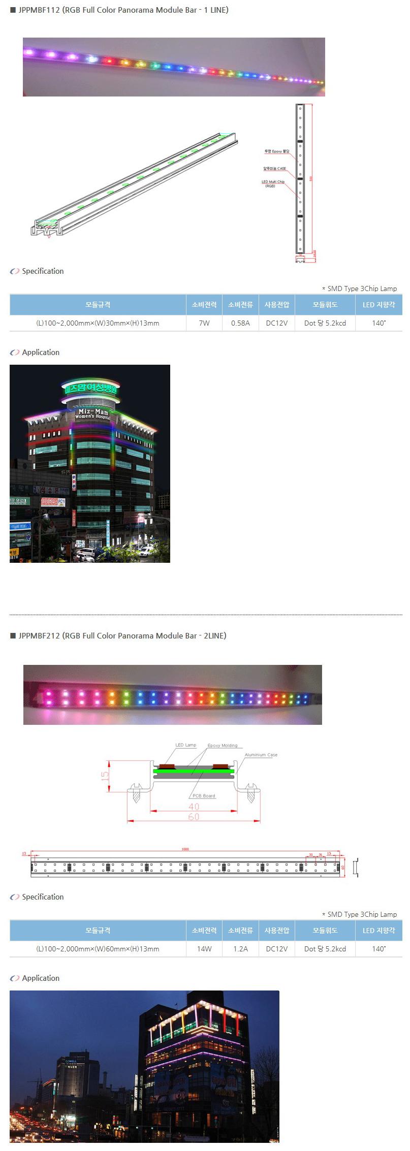 (주)정광테크 LED BAR  2