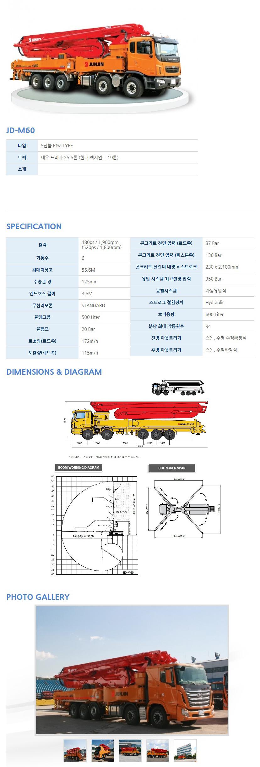 전진중공업 콘크리트 펌프카 JD-M60