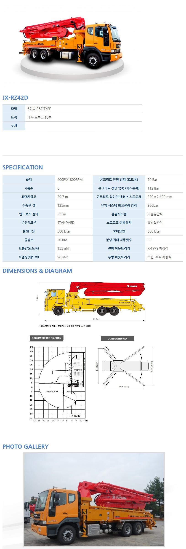 전진중공업 콘크리트 펌프카 JX-RZ42D