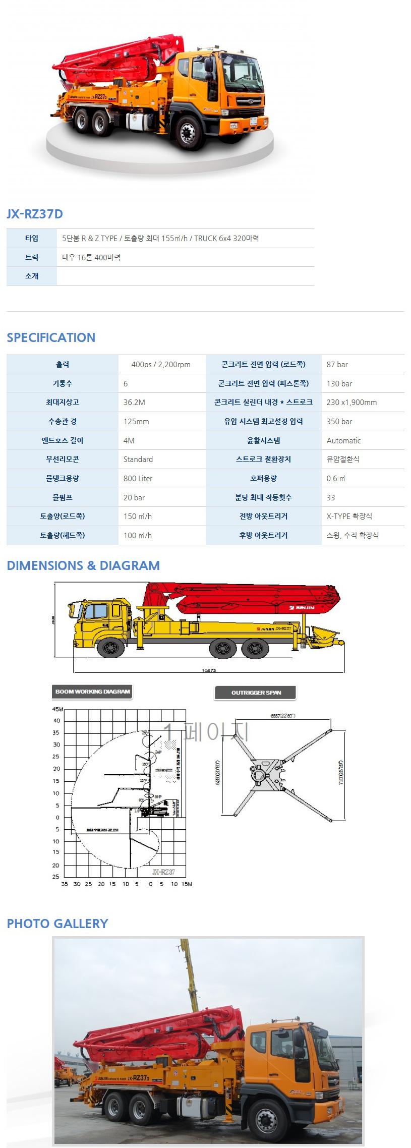 전진중공업 콘크리트 펌프카 JX-RZ37D