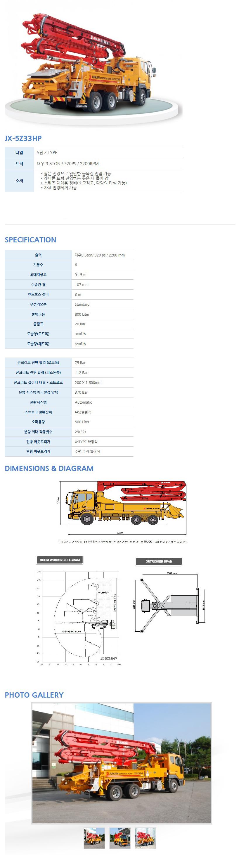 전진중공업 콘크리트 펌프카 JX-5Z33HP