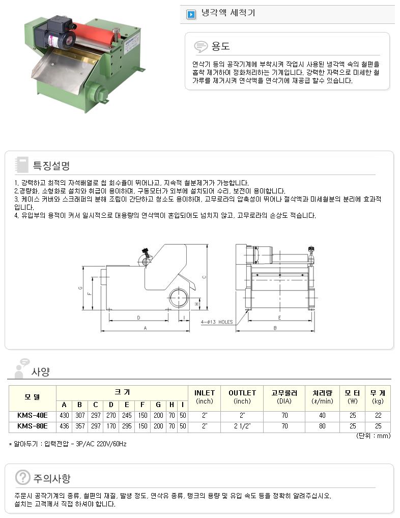 개성테크노로지스 냉각액 세척기 KMS-Series