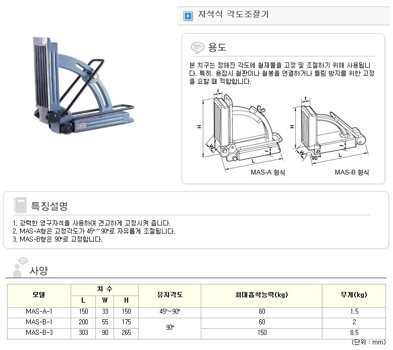개성테크노로지스 자석식 각도조절기 MAS-Series