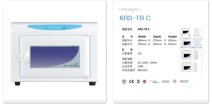 카리스 칫솔 자외선 살균기 KRS-TB C 3