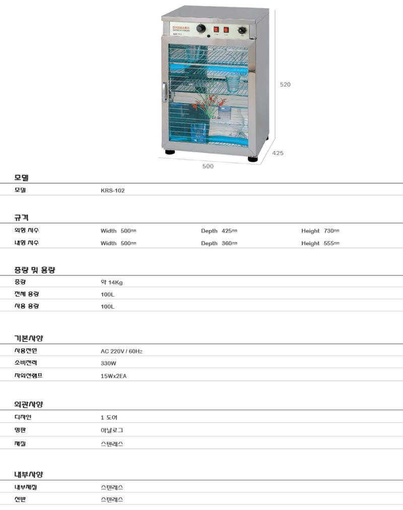 KARIS Dry Heat & U.V Sterilizer KRS-102 2