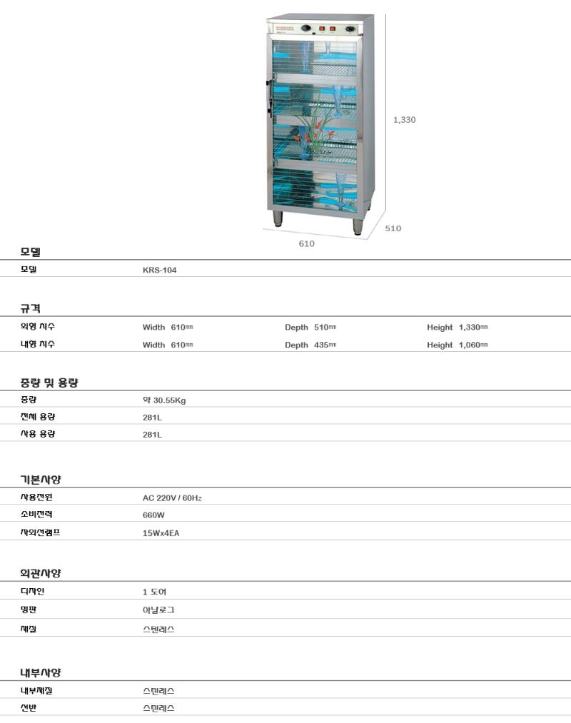 KARIS Dry Heat & U.V Sterilizer KRS-104 2