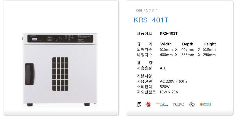 카리스 젖병 자외선 살균기 KRS-401T