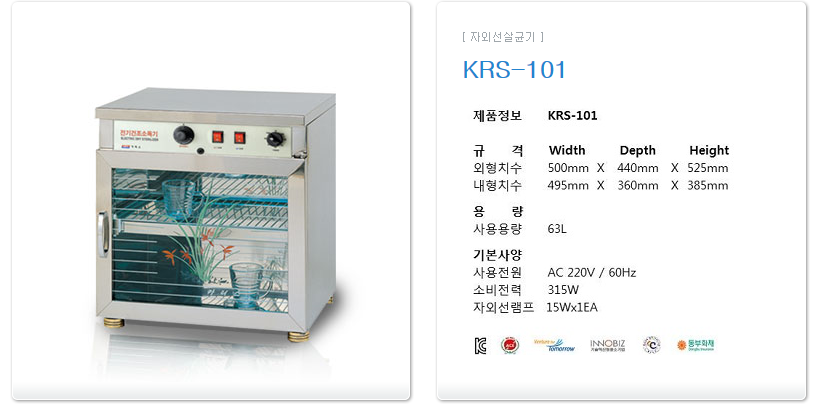 카리스 건조 자외선 살균기 KRS-101 3