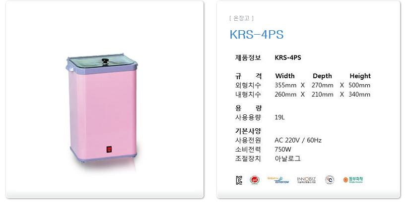 카리스 스팀 온장고 KRS-4PS 3