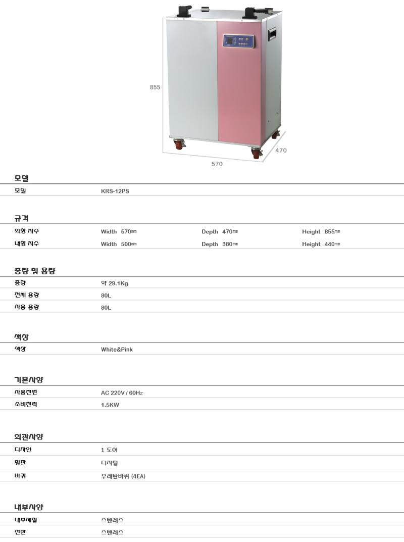KARIS Steam Warmer KRS-12PS 1