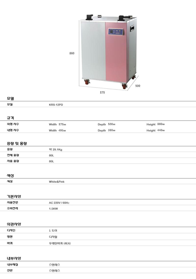 카리스 Digital Type KRS-12PD 6