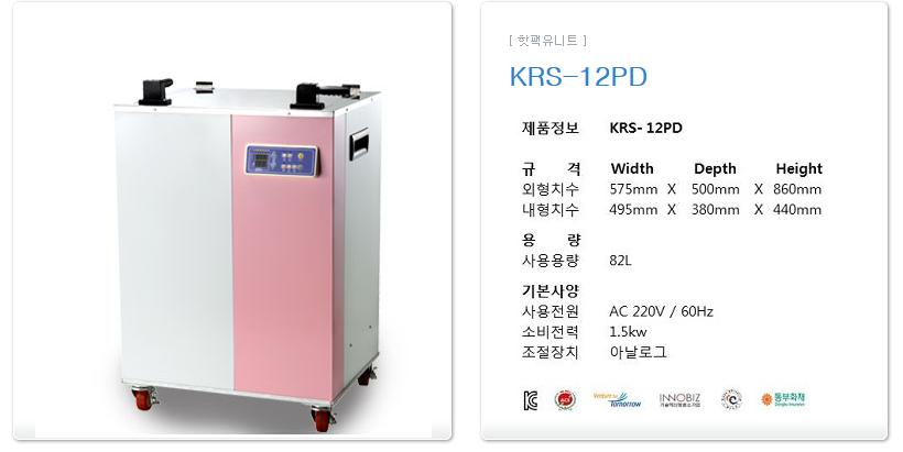 카리스 Digital Type KRS-12PD 3