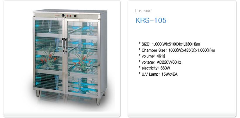 KARIS Dry Heat & U.V Sterilizer KRS-105
