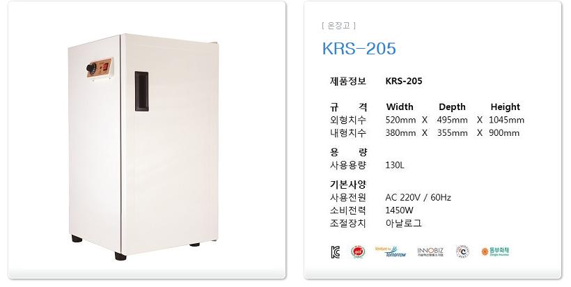 카리스 항온기 주문생산형 KRS-205 1