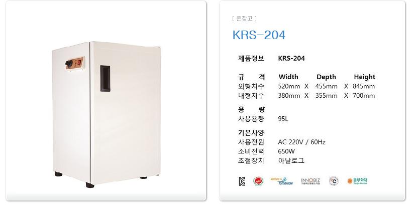 카리스 항온기 주문생산형 KRS-204 1