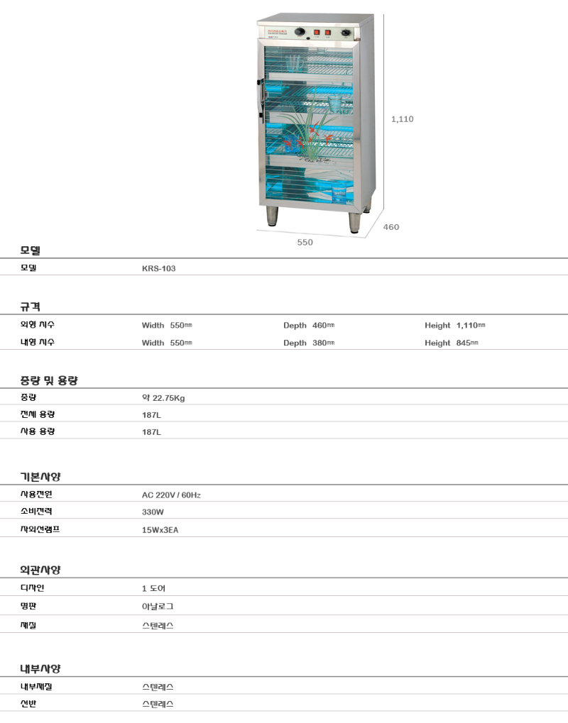 KARIS Dry Heat & U.V Sterilizer KRS-103 2