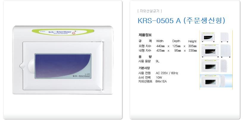 카리스 일반 자외선 살균기 KRS-0505 A 3