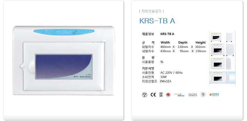 카리스 칫솔 자외선 살균기 KRS-TB A 3