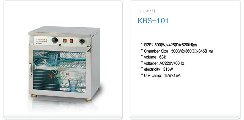KARIS Dry Heat & U.V Sterilizer KRS-101