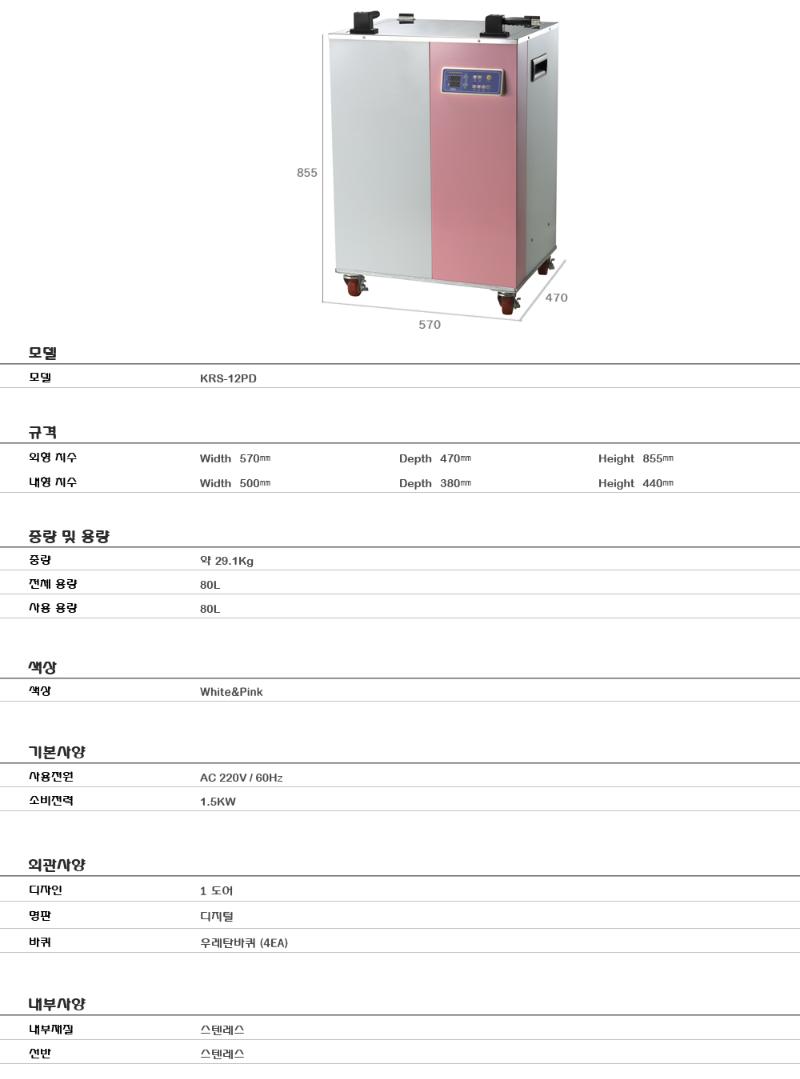 KARIS Digital Type KRS-12PD 2