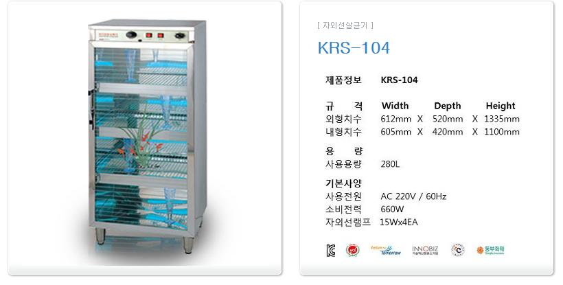 카리스 건조 자외선 살균기 KRS-104 3