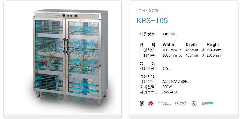 카리스 건조 자외선 살균기 KRS-105 3