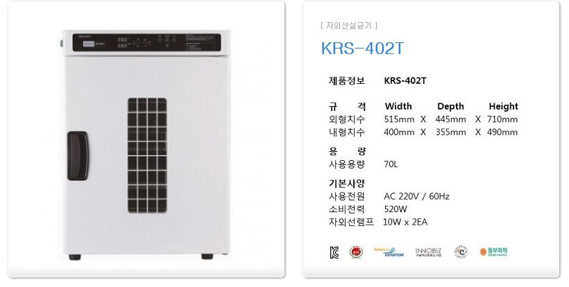 카리스 젖병 자외선 살균기 KRS-402T