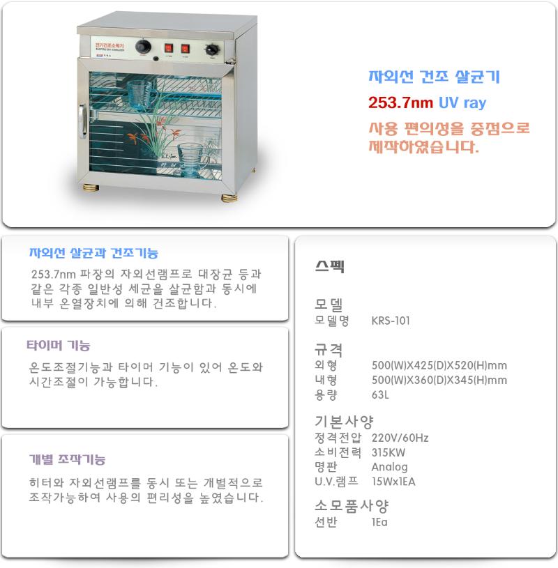 카리스 건조 자외선 살균기 KRS-101 4