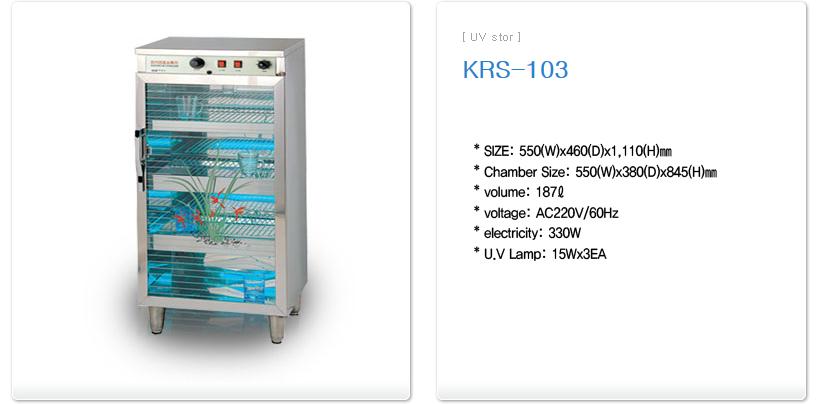 KARIS Dry Heat & U.V Sterilizer KRS-103