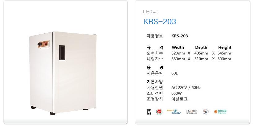 카리스 항온기 주문생산형 KRS-203 1