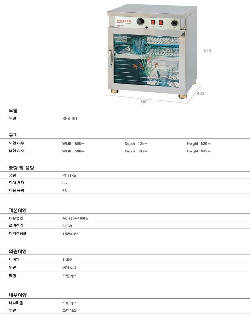 KARIS Dry Heat & U.V Sterilizer KRS-101 2
