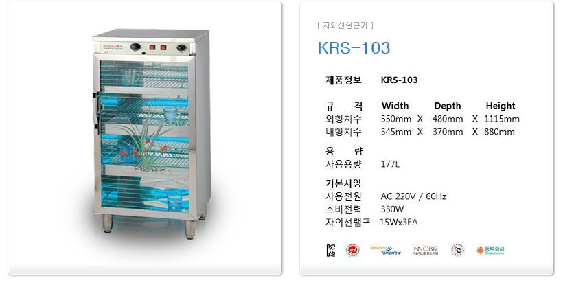 카리스 건조 자외선 살균기 KRS-103 3